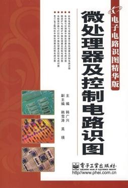 《微处理器及控制电路识图》 韩广兴 【正版电子纸书