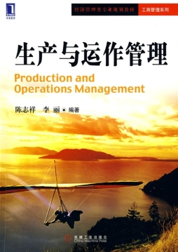 第1章 生产系统与生产管理概述 学习目标 引导案例:广州本田汽车有限