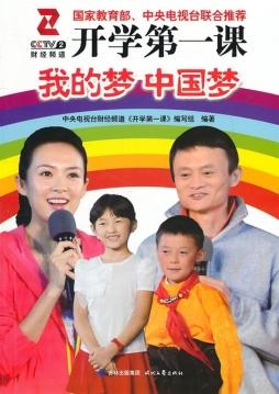 《开学第一课--我的梦中国梦(