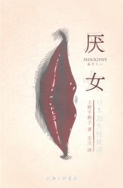 《厌女论》 上野千鹤子(日) 上海三联出版社