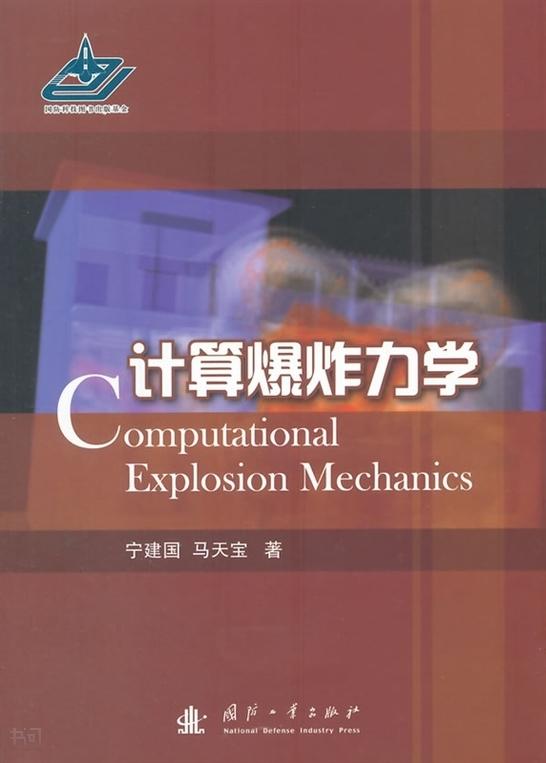 爆炸力学_搜索-马天宝 共找到17113个结果 书名  《计算爆炸力学|宁建国  马