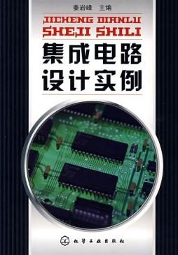 《集成电路设计实例》 姜岩峰 【正版电子纸书阅读_】