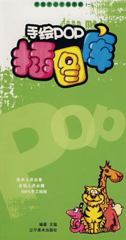 《手绘pop插图库 1》 王猛 【正版电子纸书阅读_pdf】