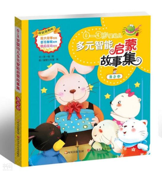 黄色小故事给一个_《0-3岁婴幼儿多元智能启蒙故事集(黄色卷)