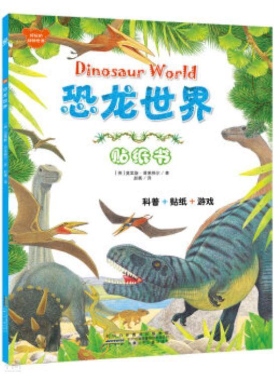 《好玩的动物世界·恐龙世界 [3-6岁]|[英] 莫里斯·普莱格尔