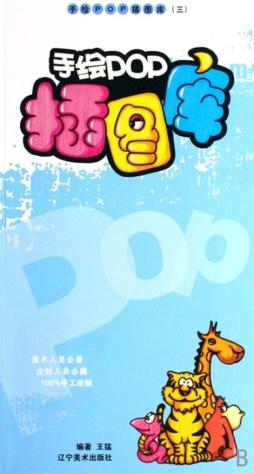 《手绘pop插图库 3》 王猛 【正版电子纸书阅读_pdf】
