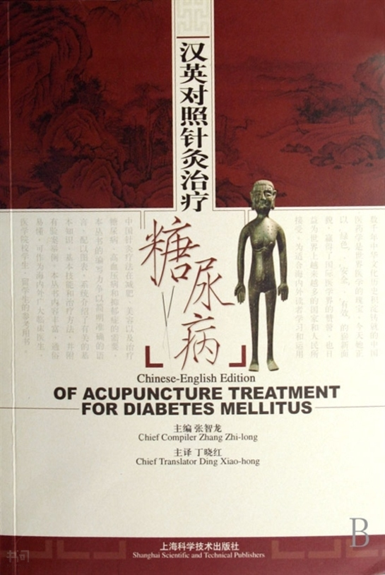 《汉英对照针灸治疗糖尿病= chinese-english edition of aucpunctur