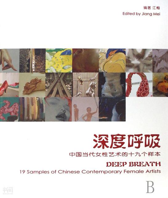 中国当代艺术_《深度呼吸: 中国当代女性艺术的十九个样本