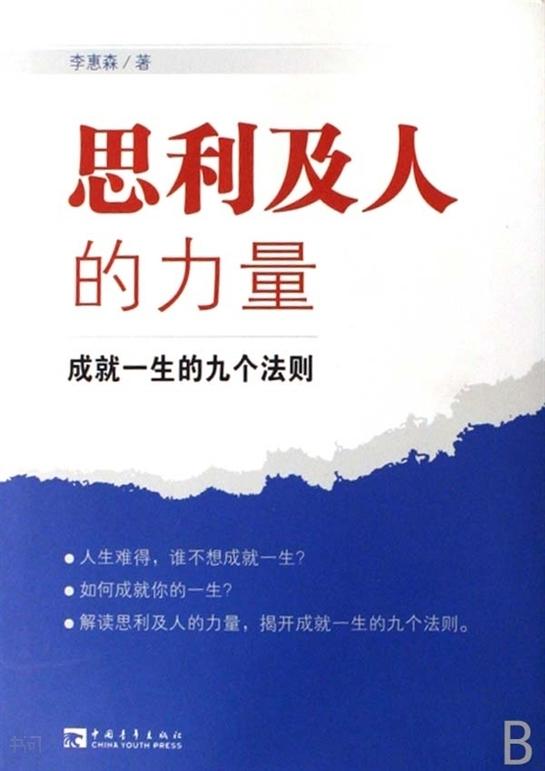 搜索-周及人 共找到30216个结果 书名  《思利 及人的力量(精)|李惠森图片