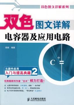 《双色图文详解电容器及应用电路》 胡斌 人民邮电出版社