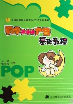 《手绘pop广告基础教程》 丛斌 张丽岩 【正版电子纸
