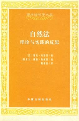 《自然法--理论与v理论的反思(西方法初中哲学)》课后读写反思文库图片