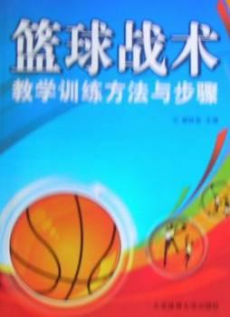 篮球战术--教学训练方法与步骤