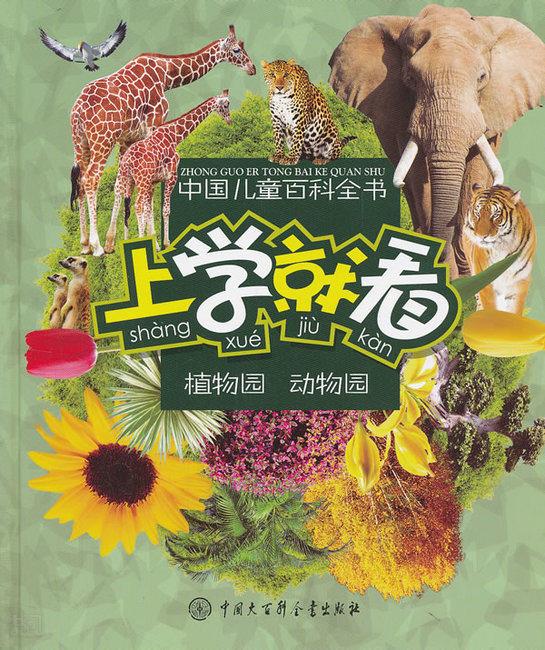 《中国儿童百科全书:上学就看·植物园·动物园》由科学家,儿童教育