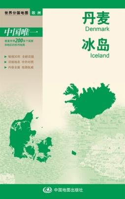 《世界分国地图(欧洲)--丹麦.冰岛》