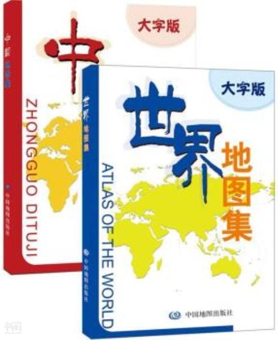 地图集(大字版)( 中国地理 地图集 世界地理 地图集)(套装2册) 中图北