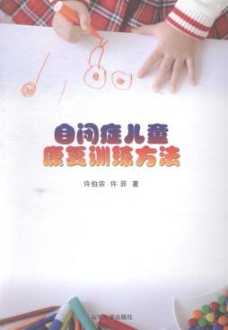 《自闭症儿童康复训练方法》