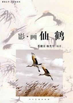6年级美术书仙鹤画北师大版