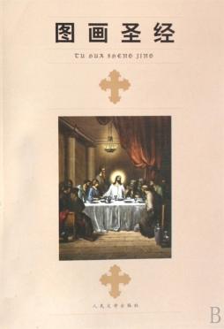 圣经目录歌谱旧约