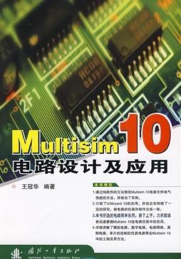 《multisim 10电路设计及应用》 王冠华 【正版电子纸