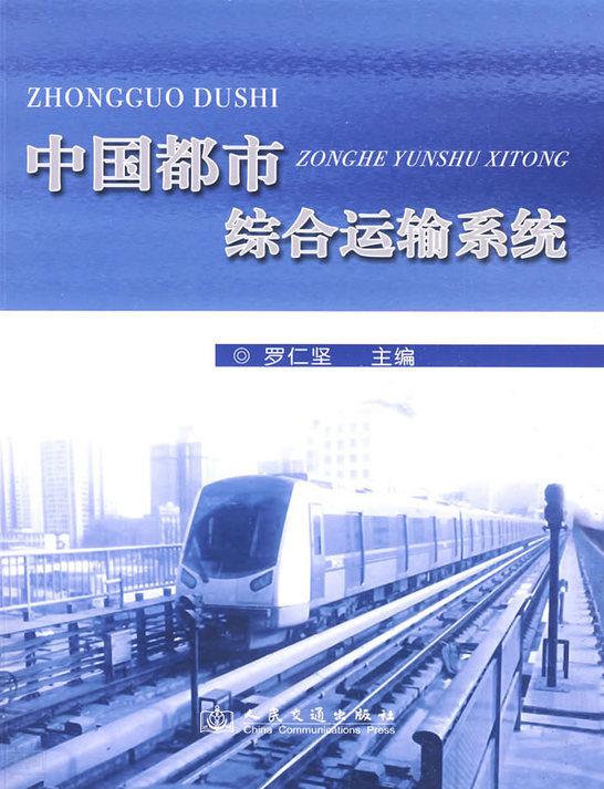 搜索-罗坚 共找到168736个结果  《中国都市综合运输系统》       罗
