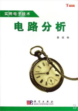 《电路分析(实用电子技术)》 秦斌 【正版电子纸书_】
