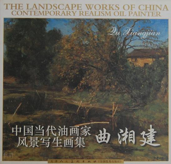 《中国当代油画家风景写生画集. 曲