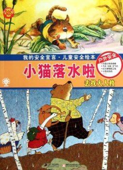 《我的安全宣言.儿童安全绘本--小猫落水啦.户外安全》