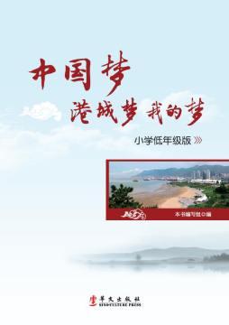 《中国梦·港城梦·我的梦:小学低年级版》
