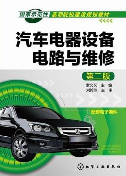 《汽车电器设备电路与维修》 【正版电子纸书阅读_pdf