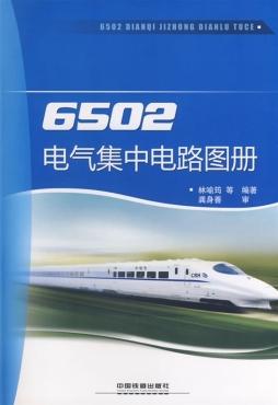 《6502电气集中电路图册[1/1]》