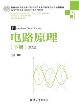 电路原理(下册)(第2版) 汪建, 编著 清华大学出版社