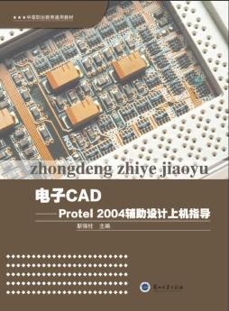《电子cad——protel2004辅助上级指导》 靳强柱, 主编 兰州大学出版