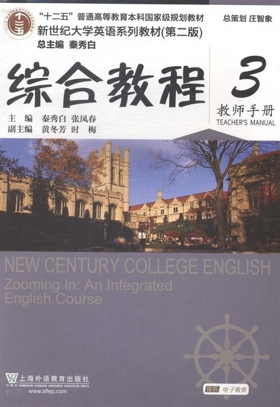 《新世纪大学英语系列手册(第二版)v手册教师(3价格教材)》标致301后备箱锁子教程图片