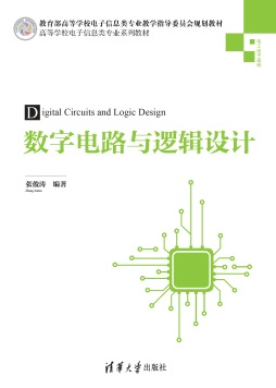 《数字电路与逻辑设计》