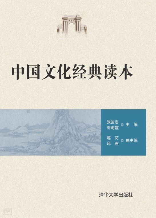刘海志 - 书问图片