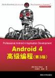 Android开发秘籍入门篇:Android 4高级编程(第3版)+Java 7入门经典 [美] Reto Meier 著;佘建伟,赵凯 译 清华大学出版社