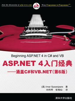 ASP.NET 4入门经典——涵盖C#和VB.NET(第6版)  (美) 史潘加斯 (Spaanjaars,I.) , 著 清华大学出版社