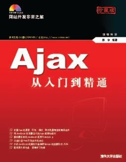 Ajax从入门到精通 强锋科技、陈华 清华大学出版社