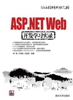 ASP.NET Web开发学习实录 韩啸, 王瑞静, 刘健南, 编著 清华大学出版社
