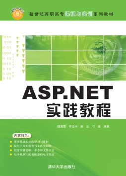 ASP.NET实践教程