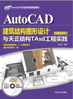 AutoCAD建筑图形设计与天正建筑TArch工程实践(2012中文版) 孙明, 编著 清华大学出版社