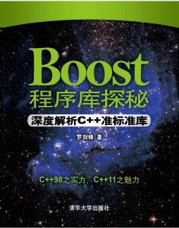 Boost程序库探秘——深度解析C++准标准库 罗剑锋 清华大学出版社