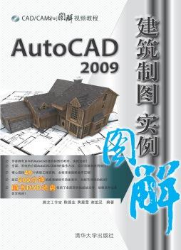 AutoCAD 2009建筑制图实例图解 腾龙工作室、陈德业、黄惠莹、谢 清华大学出版社