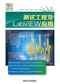 测试工程及LabVIEW应用 陈国顺、于涵伟、王格芳、王正林 清华大学出版社