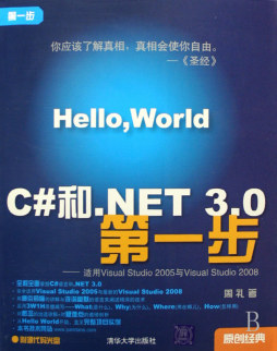 C#和.NET 3.0第一步——适用Visual Studio 2005与Visual Studio 2008 周礼, 著 清华大学出版社
