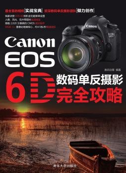 Canon EOS 6D 数码单反摄影完全攻略
