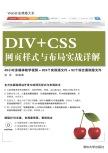 DIV+CSS网页样式与布局实战详解 宜亮 等 著 清华大学出版社