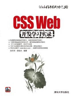 CSS Web开发学习实录 张芳芳, 侯俊杰, 编著 清华大学出版社