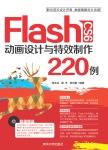 Flash CS6 动画设计与特效制作220例 邓文达, 谢丰, 郑云鹏, 编著 清华大学出版社